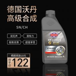 上海合成机油