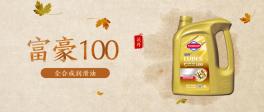 广州润滑油加盟