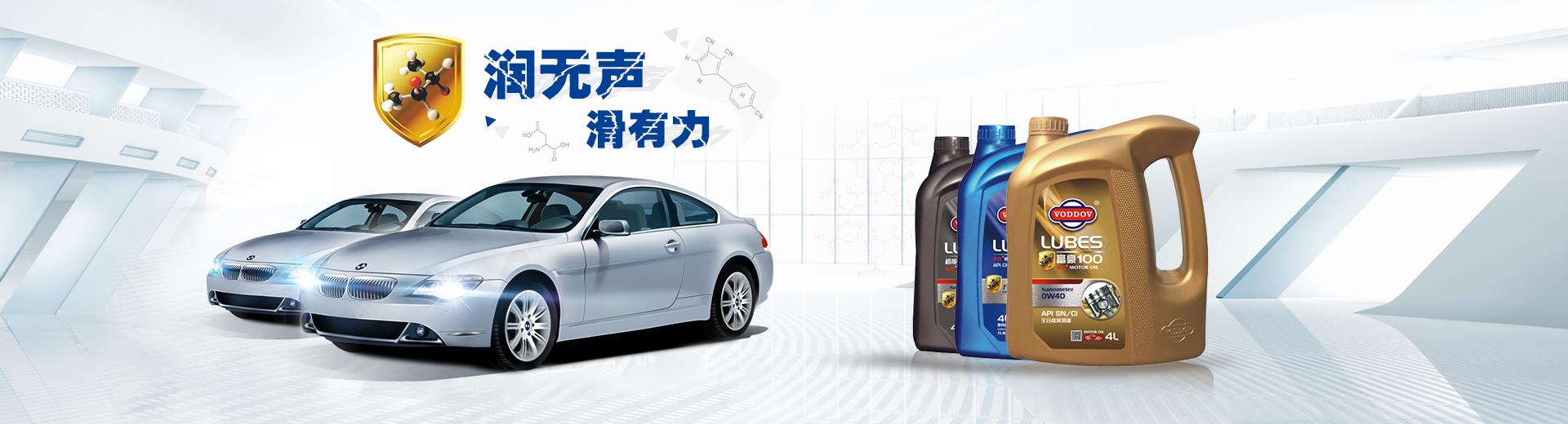 汽车润滑油加盟