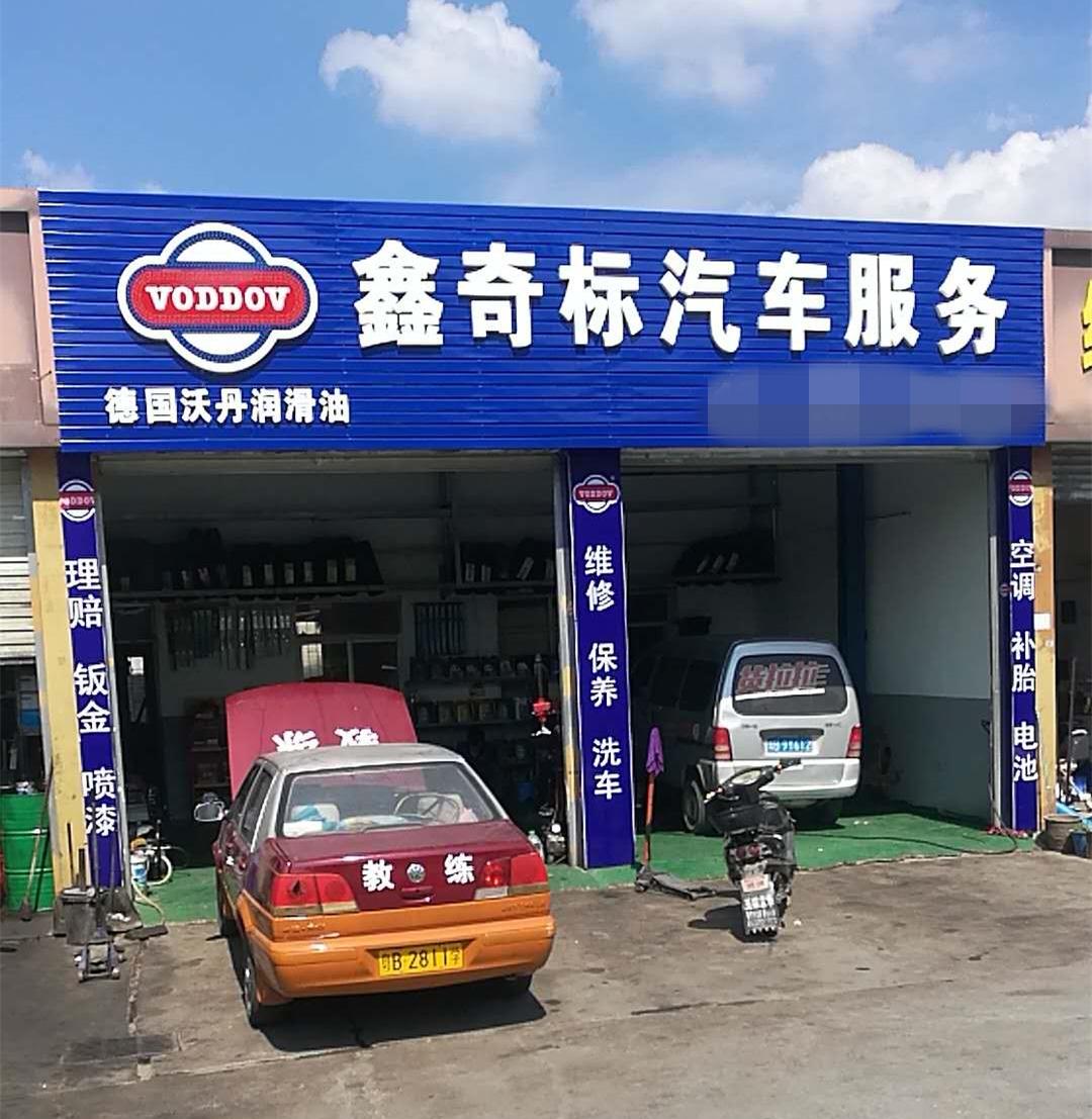 润滑油品牌
