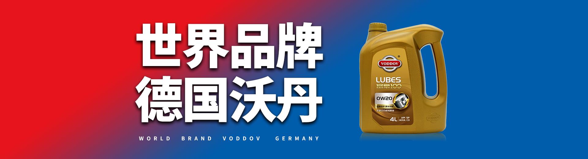 潤滑油品牌