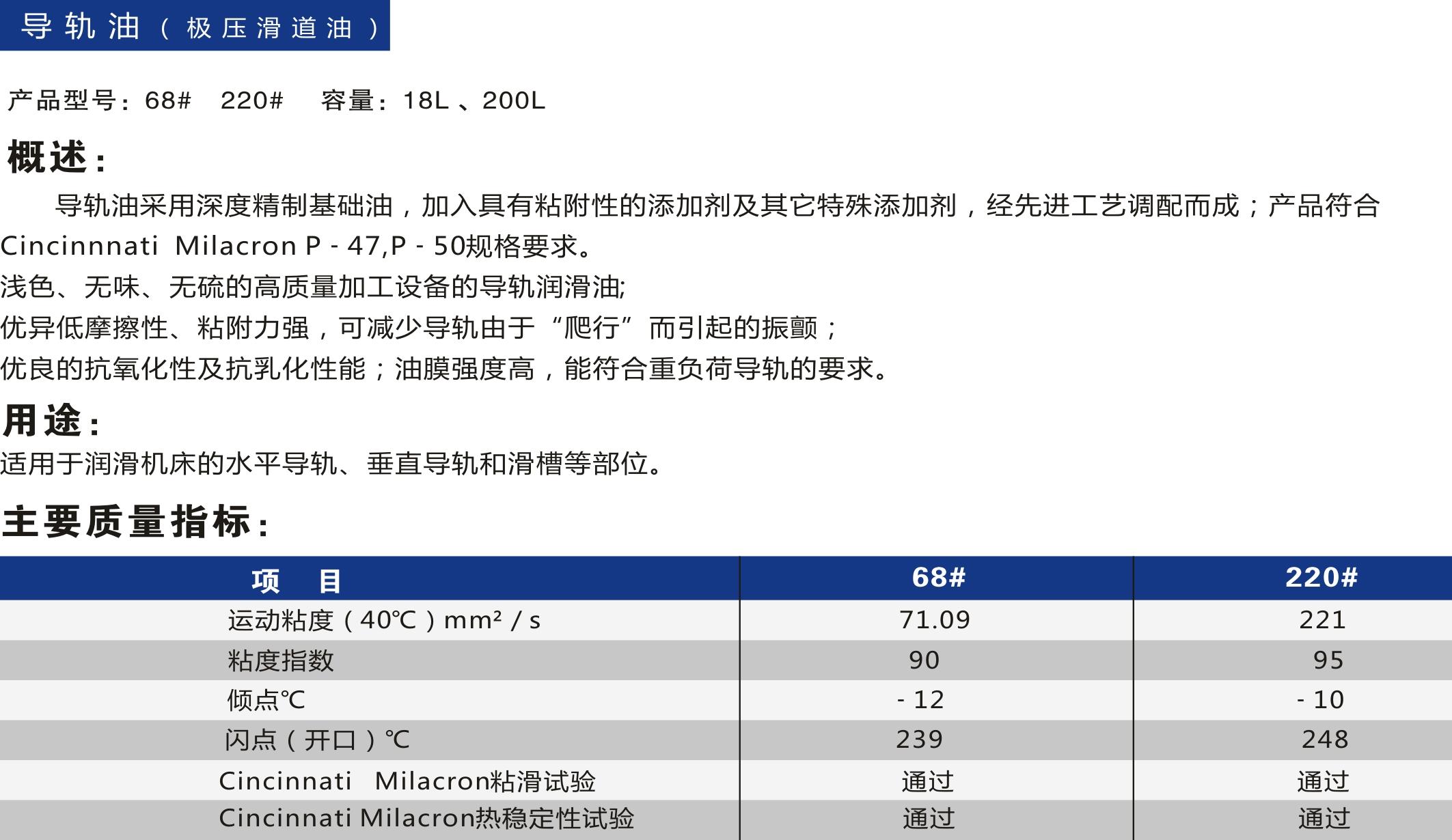 导轨油 -万亿娱乐官网欢迎您_万亿娱乐注册送38元_万亿国际平台手机版