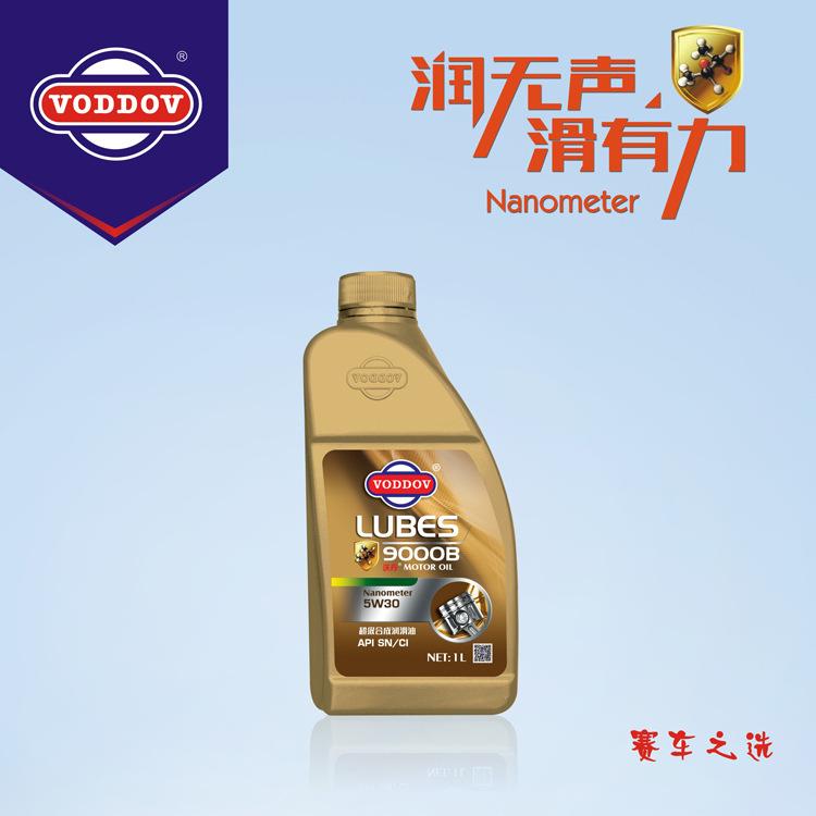 合成润滑油